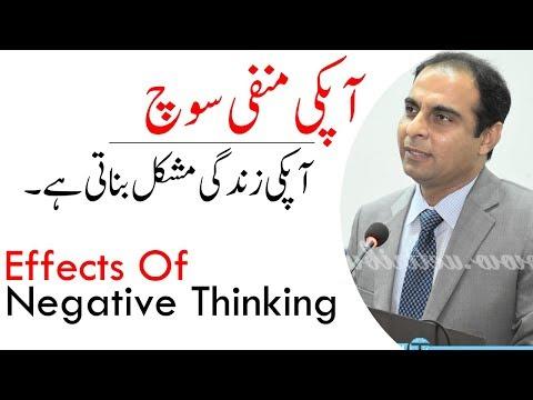 Effects Of Negative Thinking | Qasim Ali Shah (In Urdu)