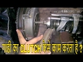 How Clutch Works In Car ? Car Clutch Working