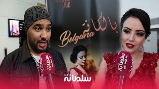 فريد غنام يكشف سبب اختياره لزوجته رباب في  فيديو كليبه الجديد