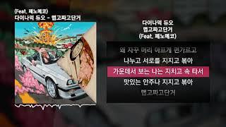 다이나믹 듀오 - 맵고짜고단거 (Feat. 페노메코) [OFF DUTY]ㅣLyrics/가사