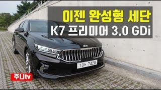 K7 프리미어 3.0 GDi 시그니처, kia cadenza test drive, review / Видео