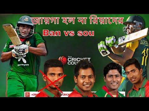 আফ্রিকা সফরেও নেই রিয়াদ.দেখুন টাইগারদের স্কোয়ার্ড.Bangladesh vs south africa.sports news update