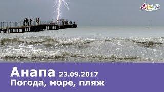 Анапа. Погода 23.09.2017 ГРОЗА перед ливнем море центральный пляж