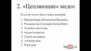 Как сделать видео [Продвижение на YouTube]