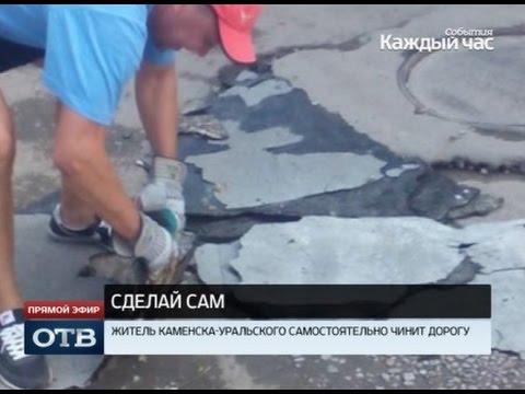 Сделай сам: житель Каменска-Уральского починил дорогу своими руками