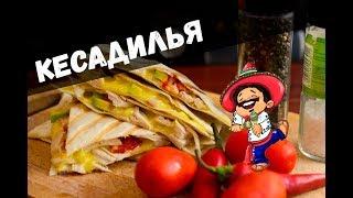 Рецепт кесадильи с курицей и авокадо | Как приготовить кесадилью
