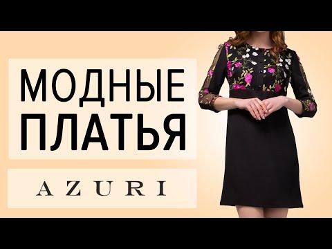Модные платья. Модная одежда от производителя Азури