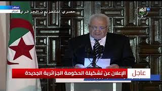 شاهد الإعلان عن تشكيلة الحكومة الجزائرية الجديدة