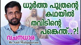 ധൂർത്ത പുത്രന്റെ കഥയിൽ തവിടിന്റെ പങ്കെന്ത് ...?!# ChristianSpeech # Br.Anil Malappuram