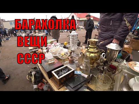 Поездка на блошиный рынок . Вещи СССР , какие цены на Барахолке