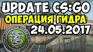 UPDATE CS:GO - OPERATION HYDRA (24.05.2017)