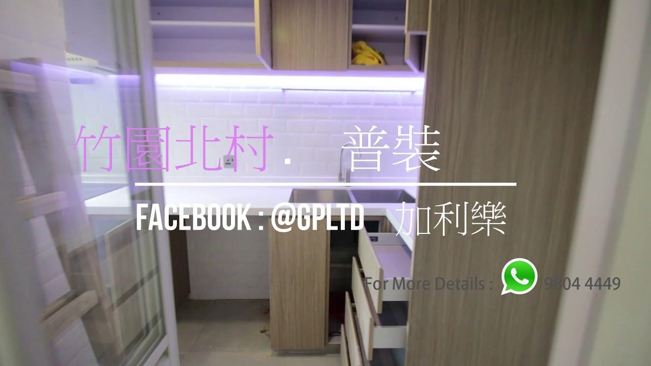 #Y3 #竹園北邨(Chuk Yuen North Estate) #租者置其屋 計劃屋邨 歡迎查詢 WhatsApp : 9804 4449 - YouTube