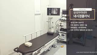 철산역 근천의 건강검진 삼성우리내과 병원홍보