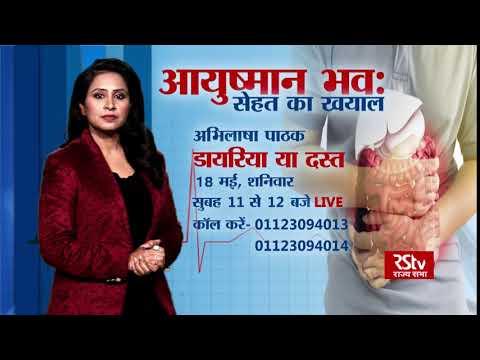 Teaser - 01: Ayushman Bhava: Diarrhea | डायरिया | Sat - 11am