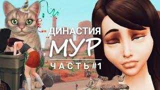 ХОДИМ ГОЛЫШОМ, ВЫЖИВАЕМ, ДЕПРЕССУЕМ || Династия Мур #1 || The Sims 4