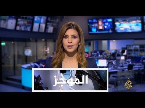 موجز الواحدة ظهرا 23/9/2017  - نشر قبل 1 ساعة