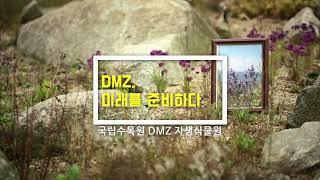 국립수목원 DMZ 자생식물원