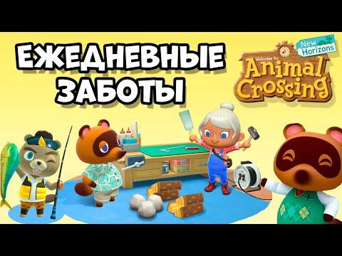 Что делать каждый день в Animal Crossing: New Horizons (3+)