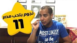 نجوم بتحب مصر - عمرو وهبه | محمد رمضان | الحلقه 11