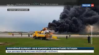 Смотреть видео Жесткая посадка в Шереметьеве возбуждено уголовное дело   Россия 24 онлайн
