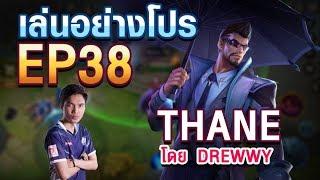 เล่นอย่าง Pro EP.38 Drewwy สอนเล่น Thane ใน 8 นาที !!