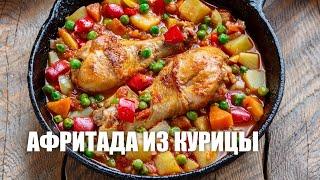 Афритада из курицы - видео рецепт