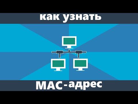 Как определить mac адрес компьютера