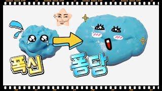 푹신한걸 퐁당하게?! 액괴 초간단 업그레이드!♬ (퐁당주의ㅋㅋ) 꿀팁🍯 퐁당 액괴만들기 by 미니미니 MiniMini
