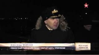 Атомная подлодка «Обнинск» отработала боевые задачи в дальнем походе