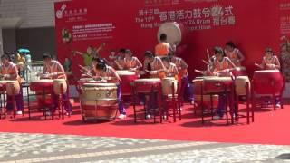 第十三屆活力鼓令比賽 - 丘佐榮學校