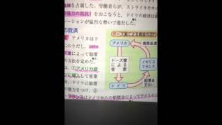 世界史暗記ソング (ヴェルサイユ〜ワシントン体制編)