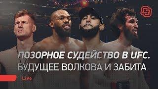 Позорное судейство в UFC / Фергюсон разочарует хейтеров Хабиба / будет ли UFC в Казахстане