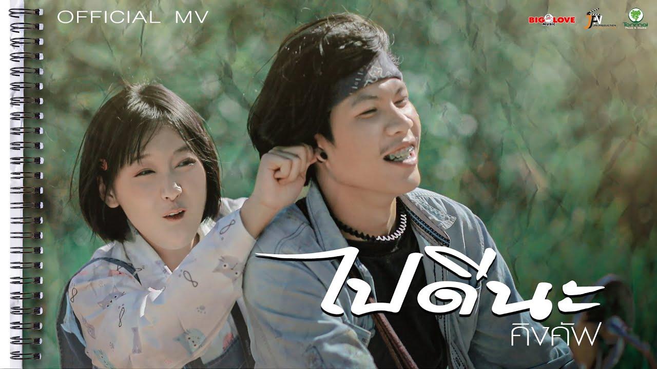 ไปดีนะ - คิงคัฟ【Official MV】