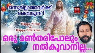 Oru Mantharipolum # Christian Devotional Songs Malayalam 2018 # Hits Of Joji Johns