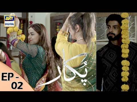 Pukaar - Episode 2 - 15th Feb 2018 - ARY Digital Drama