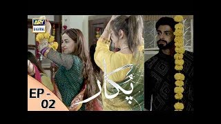 Pukaar Episode 2 - 15th Feb 2018 - ARY Digital Drama