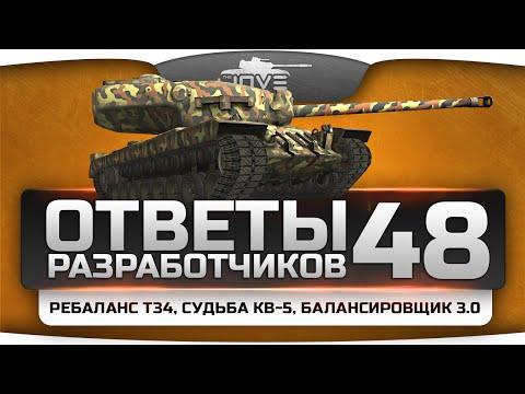 видео: Ответы Разработчиков #48. Ребаланс Т34, судьба КВ-5, Балансировщик 3.0