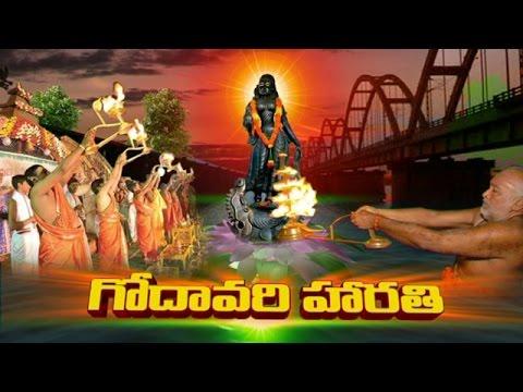 Godavari Pushkaralu Special | Godavari Harathi | Bhakthi TV