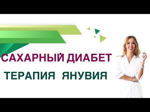 Сахарный диабет. Янувия  препарат для лечения диабета 2 типа. Обзор, принцип действия и рекомендации