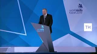 Путин на закрытии WorldSkills: «Спасибо Татарстану, спасибо Казани!»