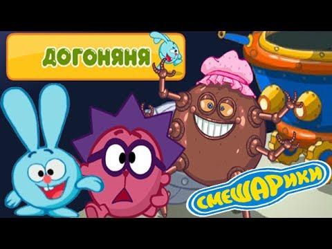 Смешарики Догоняня Убегалка-Догонялка с Крошем и Компанией:) Детское видео Игровой мульт Lets play