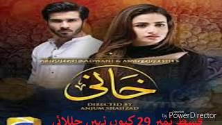 KHAANI Episode 29 why not telecast on TV