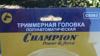 Ремонт тримерну головку (котушки) Чемпіон С5083