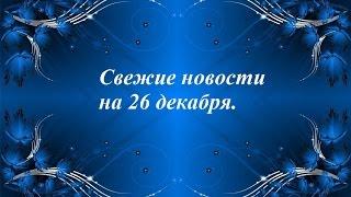 ДОМ 2! Свежие новости на 26 декабря 2015