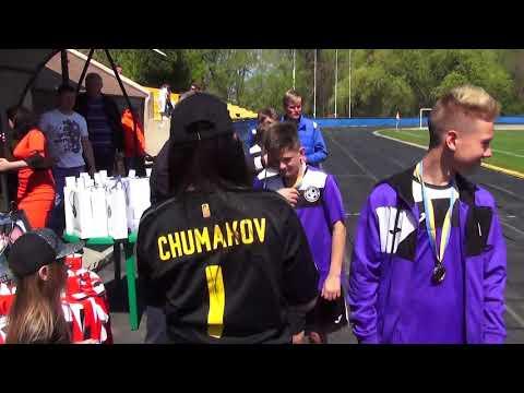 Детско - юношеский турнир по футболу, посвященный памяти Ю.А.ЧУМАКОВА