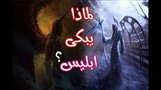 حقائق لا تعرفها عن عزرائيل .وكيف يقبض روح ابليس ؟