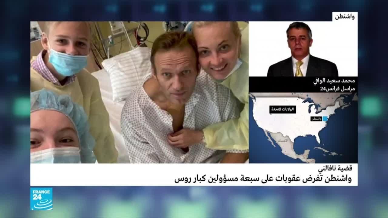 الاستخبارات الأمريكية تقول إن ضباطا روس استخدموا غاز أعصاب لتسميم نافالني  - نشر قبل 50 دقيقة