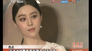 范冰冰秒删李晨张馨予分手内幕