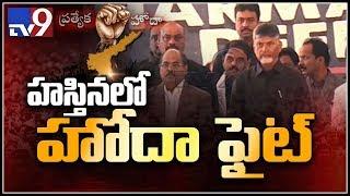 AAP supports Chandrababu's Dharma Porata Deeksha : Delhi - TV9