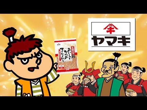 【SHIROZEME提供獲得大作戦】超PPムービー#01『風雲吉田城 ヤマキさんわっしょい編』